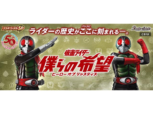 Battle Spirits [CB19]コラボブースターSP 仮面ライダー 僕らの希望(ヒーローオブジャスティス)