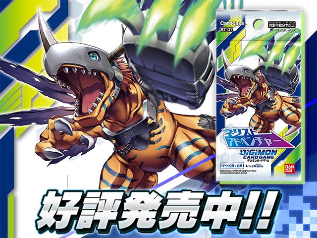 デジモンカードゲーム ブースター ネクストアドベンチャー【BT-07】