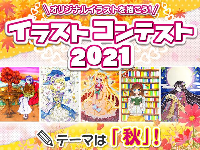 【開催中】イラストコンテスト2021♪ テーマは「秋」!