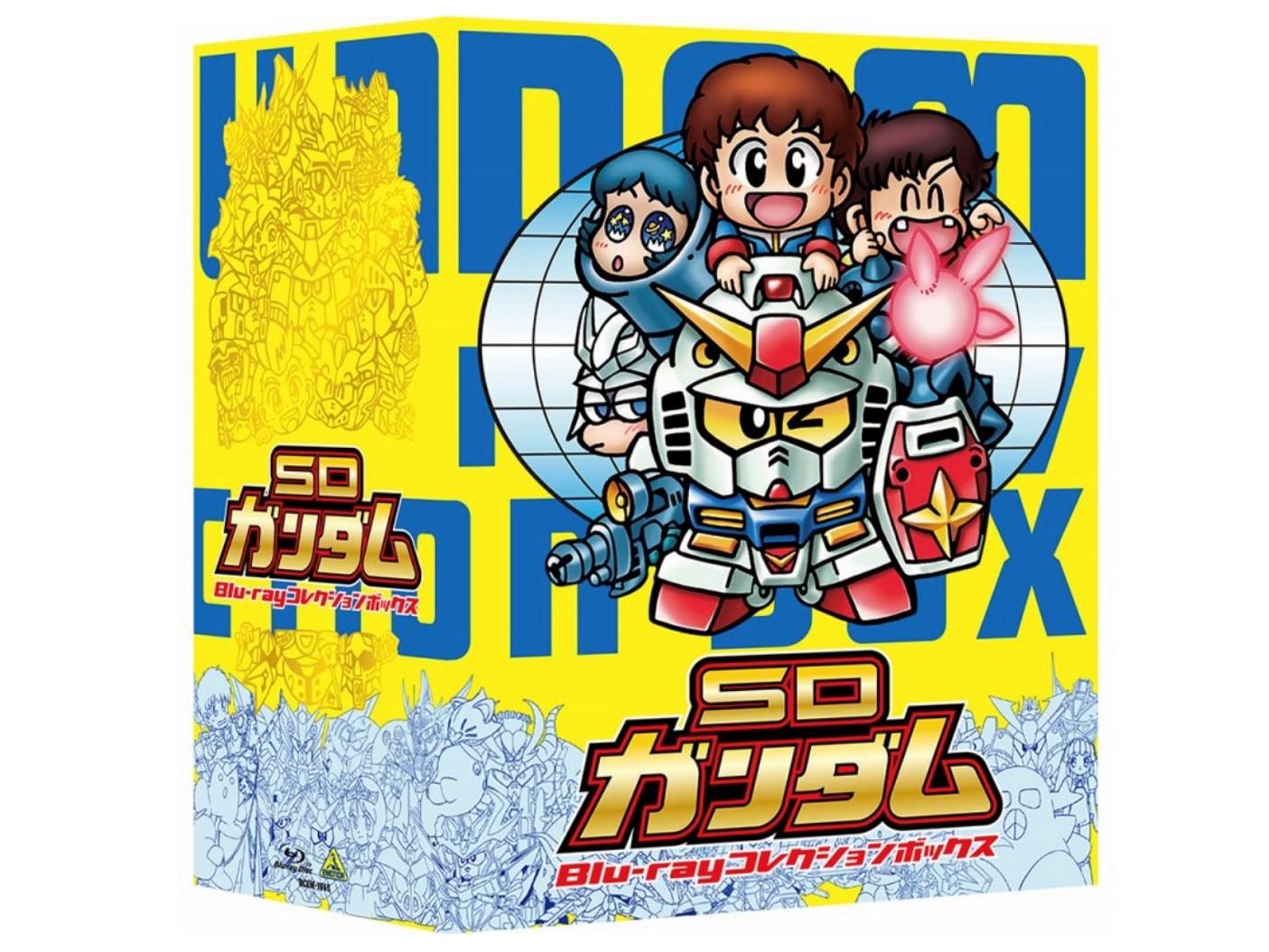 SDガンダム Blu-ray コレクションボックス(特装限定版)