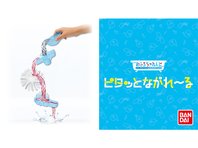 ピタッとながれ~る(3個セット)