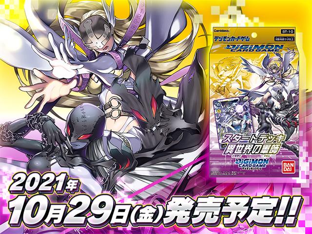 デジモンカードゲーム スタートデッキ異世界の軍師【ST‐10】