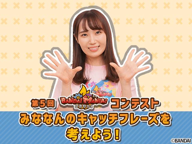 第5回バンマニ!コンテスト