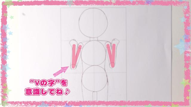【ちゃおイラストレッスン2-④】ポーズをつけてみよう!