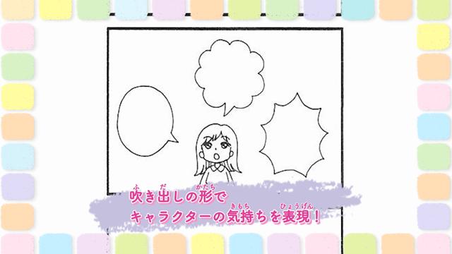 【マンガスクール⑤】4コママンガの描き方~感情を表現する吹き出しを描いてみよう!~