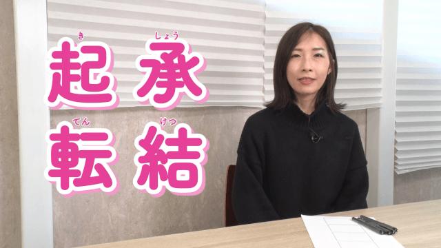 【マンガスクール④】4コママンガの描き方~起承転結って?~