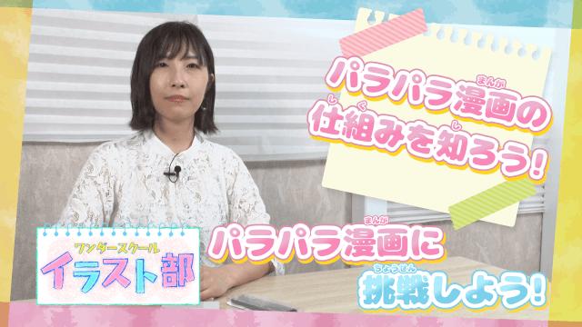 【マンガスクール⑦】パラパラ漫画の仕組みを知ろう!
