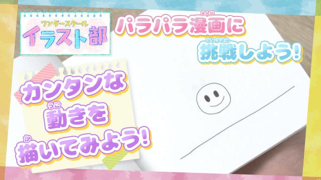 【マンガスクール⑧】カンタンな動きを描いてみよう!